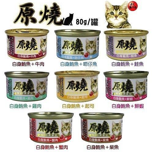 『寵喵樂旗艦店』【12罐組】《貓》原燒水煮毛球自然排出貓罐-80g(隨機出貨)