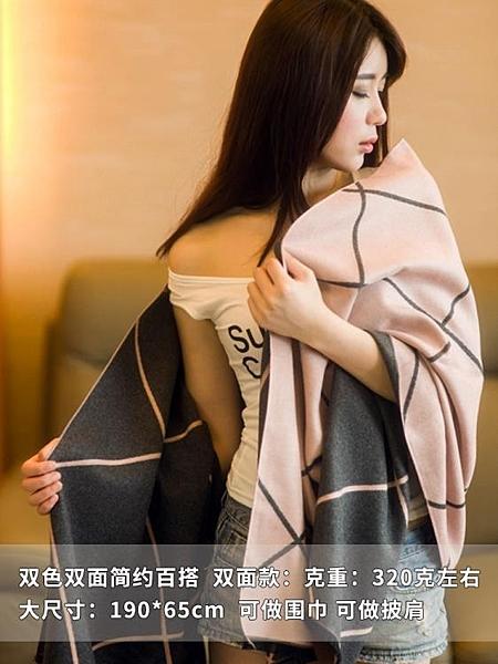 圍巾女秋冬季韓版雙面格子保暖大披風