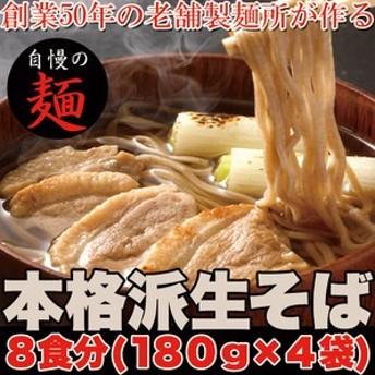 ポイント消化 1000円ポッキリ 【ゆうパケット出荷】本格派生そば8食(180g×4袋)