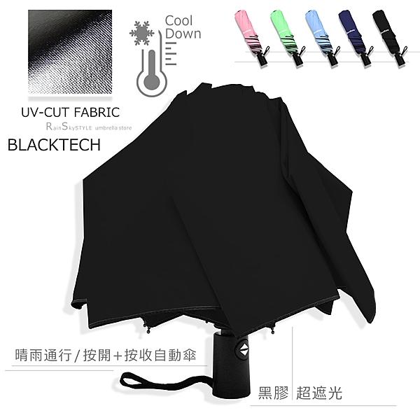 【RainSky】40吋黑膠自動傘-遮光/遮雨 /傘 雨傘 UV傘 折疊傘 洋傘 陽傘 大傘 抗UV 防風 潑水