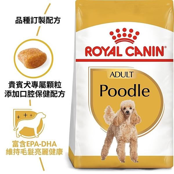 『寵喵樂旗艦店』法國皇家 PDA貴賓成犬專用飼料(原PRP30)-7.5kg