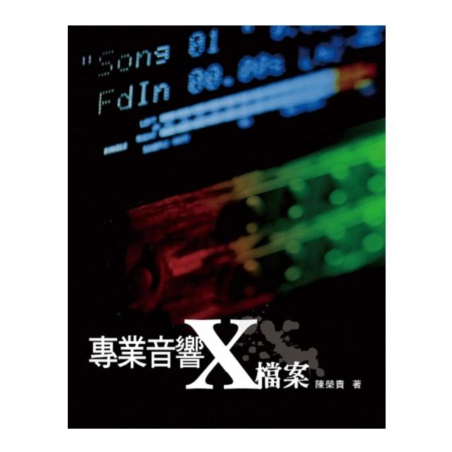 專業音響X檔案 │麥書│陳榮貴│2013最新改版 專業音響 工具書 [唐尼樂器]