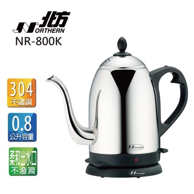 北方 不鏽鋼快煮壺0.8L電茶壺 NR-800K