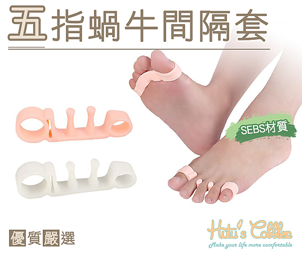 腳趾墊.五指蝸牛間隔套 五孔佩戴腳趾分趾器.白/膚【鞋鞋俱樂部】【906-J53】