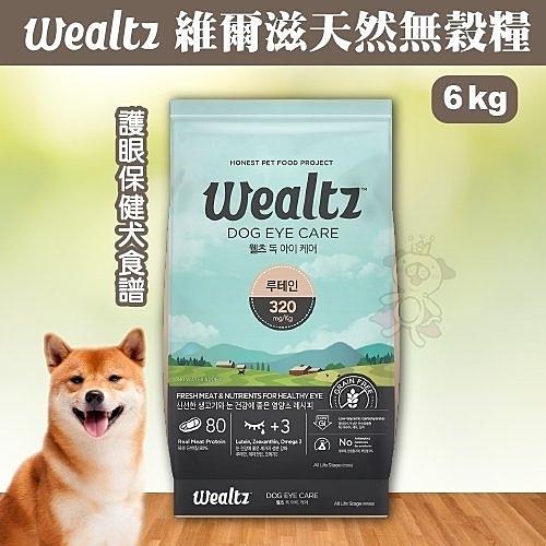 【全系列55折起】韓國Wealtz維爾滋《天然無穀糧-護眼保健犬食譜》6公斤WE72648 狗飼料/犬飼料