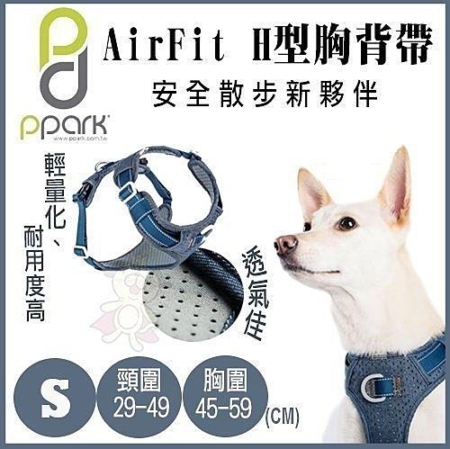 『寵喵樂旗艦店』AirFit H型胸背帶S號