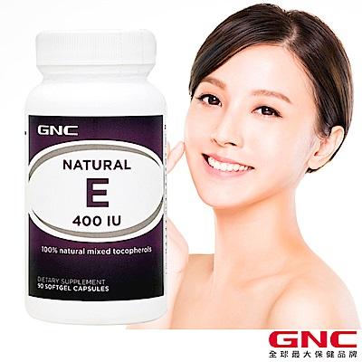 GNC健安喜 維生素E 維生伊400膠囊食品 90顆/瓶