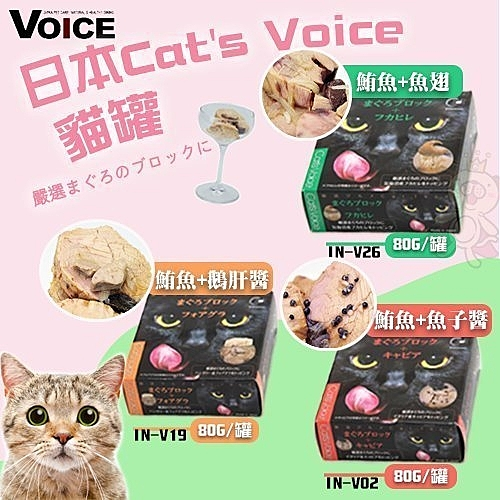 『寵喵樂旗艦店』【單罐】日本Cat's VOICE 五星級貓罐》三種口味 80g