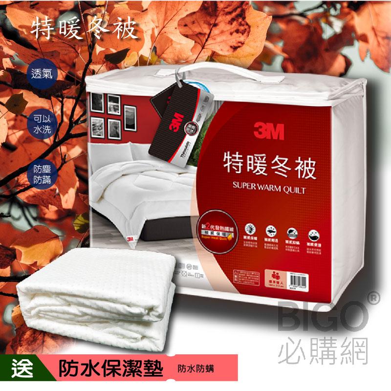 【送防水保潔墊】3M特暖冬被NZ500 標準雙人 新2代科技發熱纖維 送保潔墊 床墊 防螨 棉被 被子 暖被 可水洗