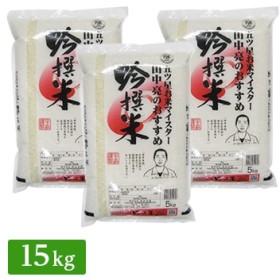■【精米】お米マイスター 田中亮おすすめ 吟撰米 15kg(5kg×3)