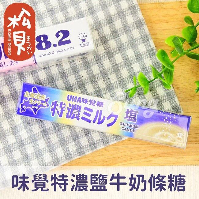 《松貝》味覺特濃鹽牛奶條糖37g【4902750954502】cc28