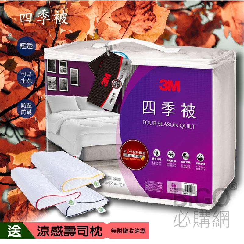 【送涼感壽司枕X1】3M四季被NZ250 標準雙人 新2代科技發熱纖維 送枕頭 記憶枕 防螨 棉被 被子 暖被 可水洗