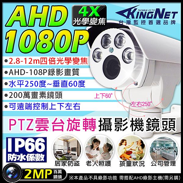 監視器攝影機 KINGNET AHD 1080P 夜視紅外線攝影機 PTZ 旋轉槍型防水 4顆陣列燈攝影機 監控系統
