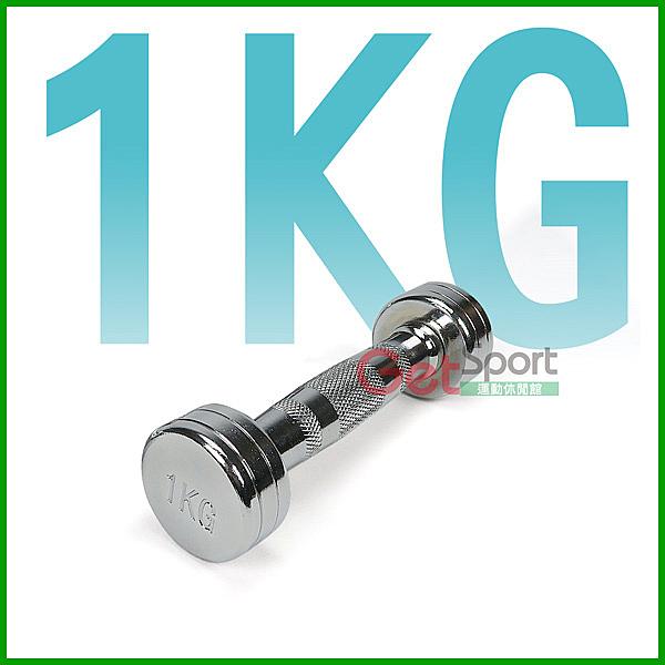 電鍍啞鈴1公斤(菱格紋槓心)(1支)(1kg/重量訓練/肌肉/二頭肌/胸肌/舉重)