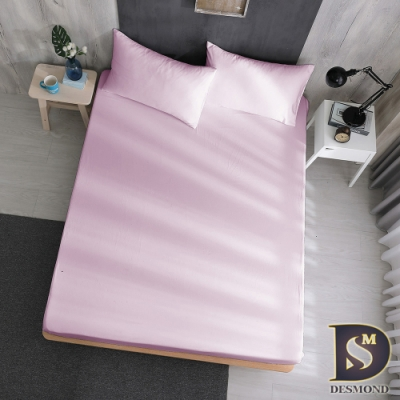 岱思夢 台灣製 雙人 素色床包枕套組 日系無印風 柔絲棉 玫瑰粉