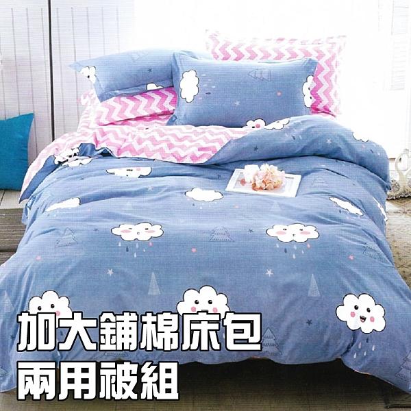 雙人加大床包兩用被四件組【雲夢、加厚鋪棉床包】雲絲絨、床包式、柔順觸感