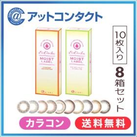 【B8】エバーカラーワンデーモイストレーベル 8箱/入浴剤8袋プレゼント中♪