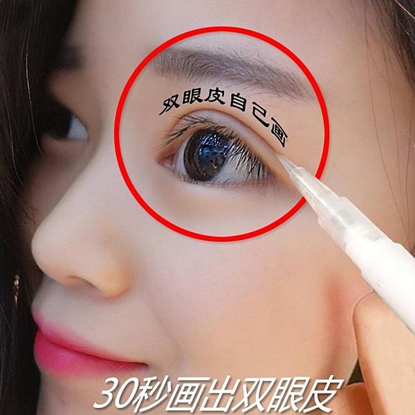 雙眼皮定型霜大眼神器