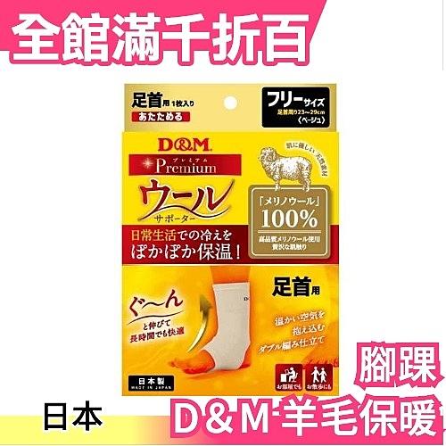 日本【腳踝】日本製 D&M 羊毛保暖腳套 保溫 出汗 吸濕 除臭 冬天寒流老人家【小福部屋】