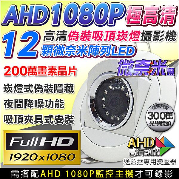監視器攝影機 KINGNET 偽裝崁燈型針孔 12顆微奈米燈 仿燈具 AHD1080P 微型針孔攝影機 清晰證據