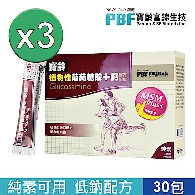 【寶齡醫美】寶齡植物性葡萄糖胺+鈣4g(30包入)x3盒