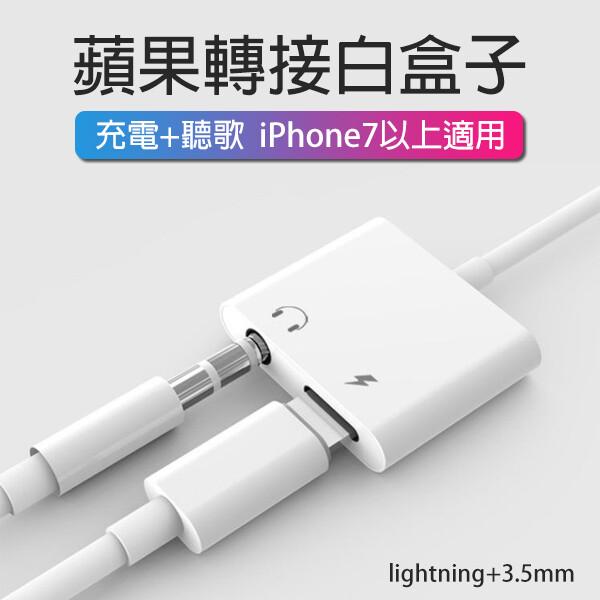 蘋果二合一轉接線 3.5mm耳機專用 iphone 7 8 x 充電+音源輸出 轉接線 轉接盒子
