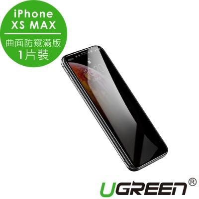綠聯 iPhone XS MAX 9H鋼化玻璃保護貼 9D曲面防窺滿版