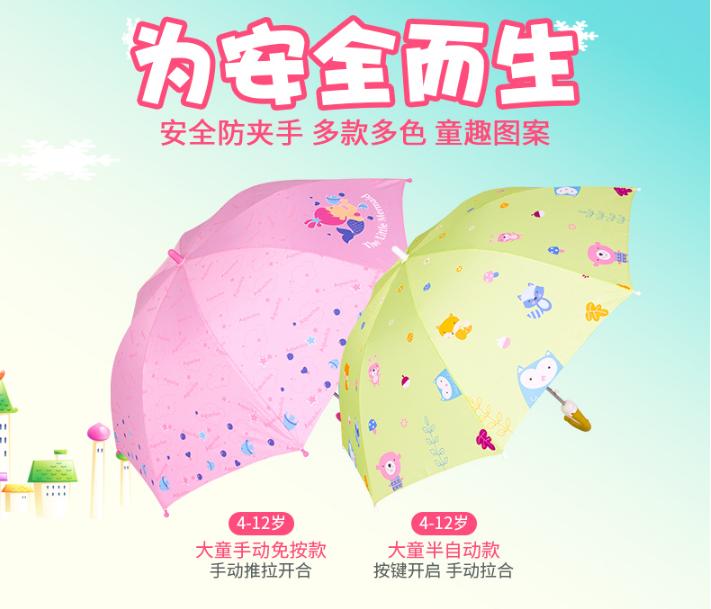 兒童雨傘4-13歲大童卡通男女小學生幼儿園長柄創意可愛自動傘