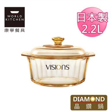 美國康寧 CORELLE Visions 2.2L 晶鑽透明鍋