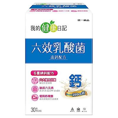【我的健康日記】六效乳酸菌 高鈣配方 (30日份)