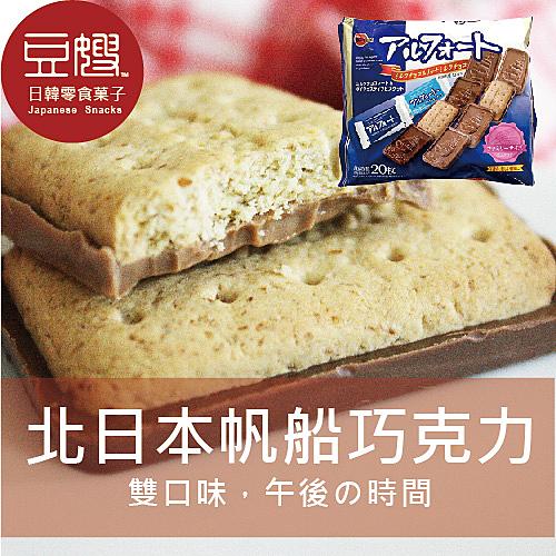 【豆嫂】日本零食 Bourbon北日本帆船雙味巧克力餅乾(多口味)