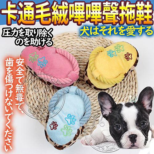 【培菓幸福寵物專營店】DYY》熱銷爪印卡通毛絨嗶嗶聲拖鞋