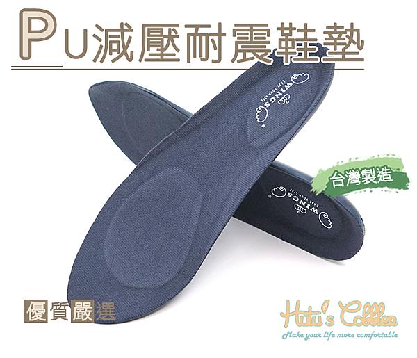 糊塗鞋匠 優質鞋材 C164 PU減壓耐震鞋墊 台灣製造 抗震材質 高密度PU 減震 絨布