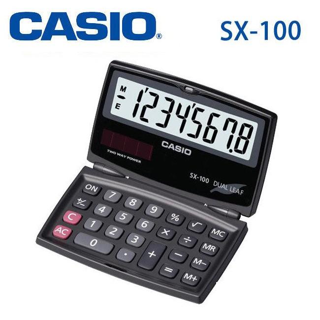 CASIO 卡西歐 SX-100 折疊式 國家考試專用計算機 8位數 攜帶型 專業型 原廠保固 公司貨