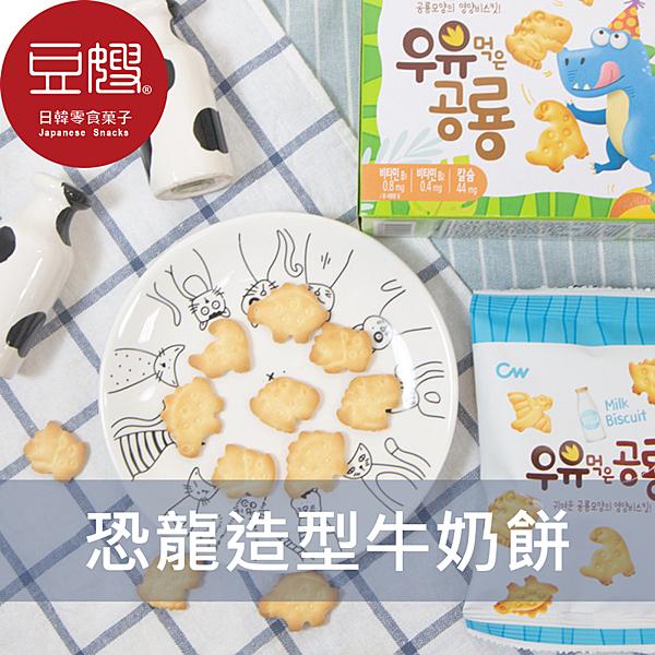 【豆嫂】韓國零食 CW 恐龍造型餅乾(60g)(牛奶/巧克力/起司)