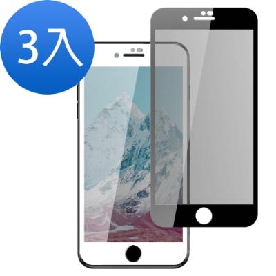 [超值3入組] iPhone 7 8 絲印滿版 高清防窺 9H鋼化玻璃膜 手機 保護貼 (iPhone7保護貼 iPhone8保護貼 )