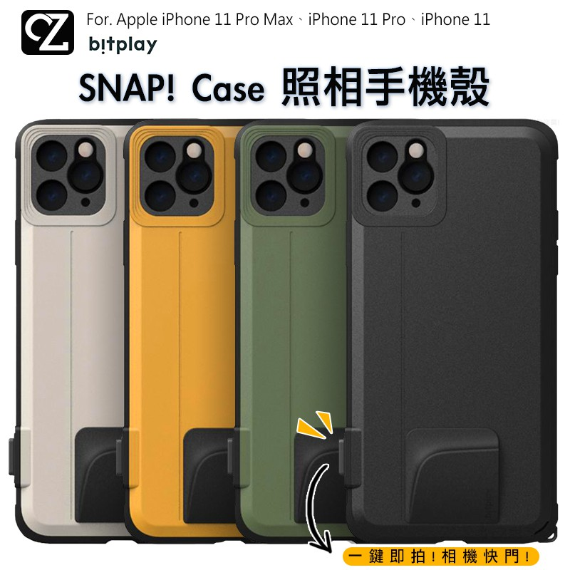 bitplay SNAP Case 照相手機殼 防摔殼 適用 i11 Pro Max 背板 迷彩 大理石 拍照殼照相殼