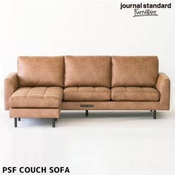 ソファ ジャーナル スタンダード ファニチャー jurnal standard Furniture ピーエスエフ PSF COUCH SOFA0 L字ソファ 3人掛けソファ スツール