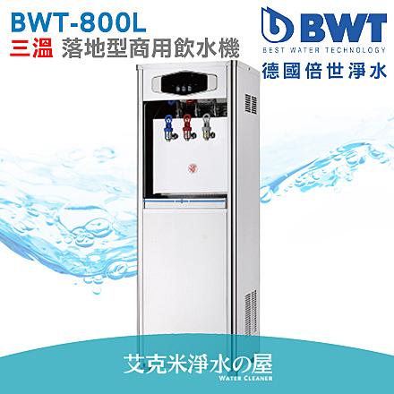 【BWT德國倍世】倍偉特 BWT-800L三溫落地型商用飲水機.內置RO機.熱交換系統.免費到府安裝