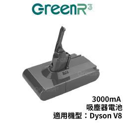 【GreenR3金狸】Dyson V8/SV10/3000mAh 副廠充電式鋰電池(台灣製造)