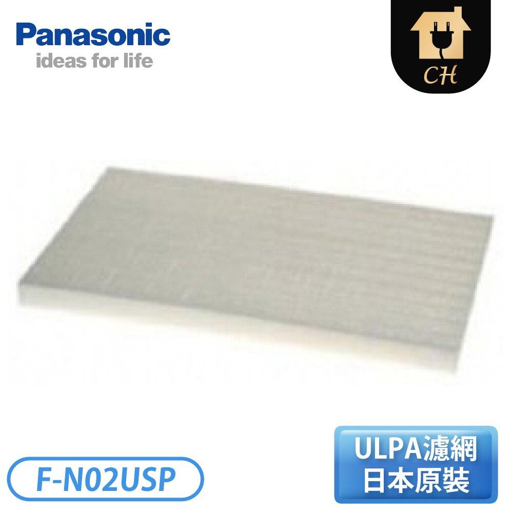 [Panasonic 國際牌]空氣清淨機專用濾網 F-N02USP