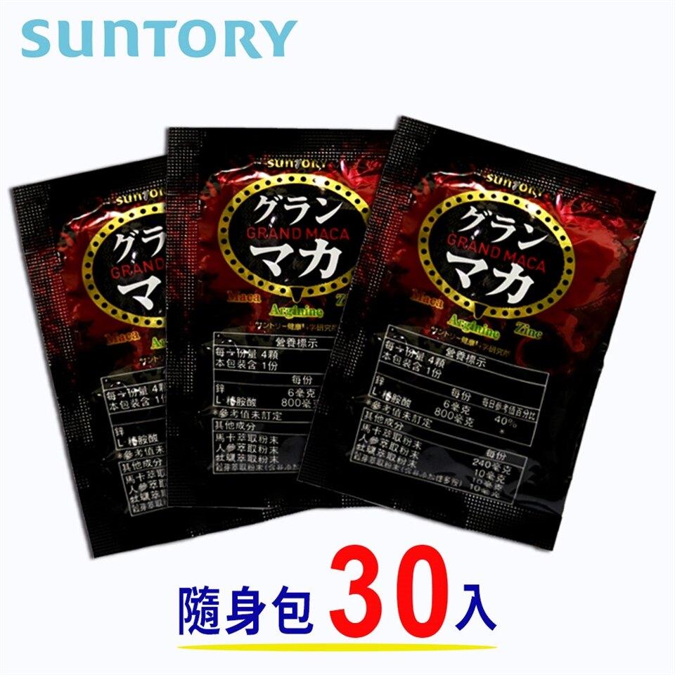 SUNTORY 三得利- 御瑪卡 精胺酸+鋅 隨身包(4顆x30入)【i -優】