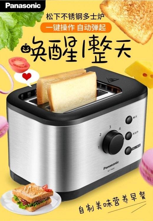夯貨折扣! 麵包機 烤面包機早餐機土吐司機全自動多士爐 新品 LX