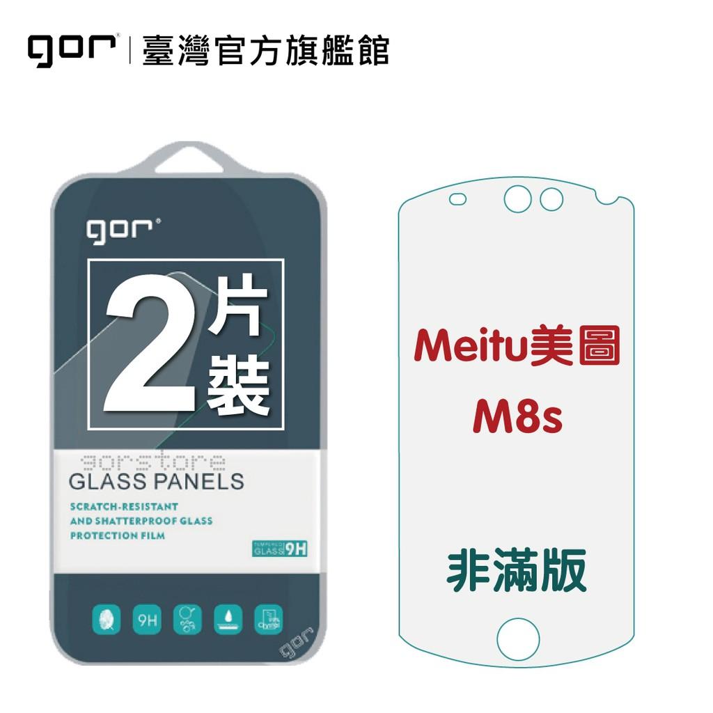 【GOR保護貼】Meltu 美圖 M8s 9H鋼化玻璃保護貼 m8s 全透明非滿版2片裝 公司貨 現貨