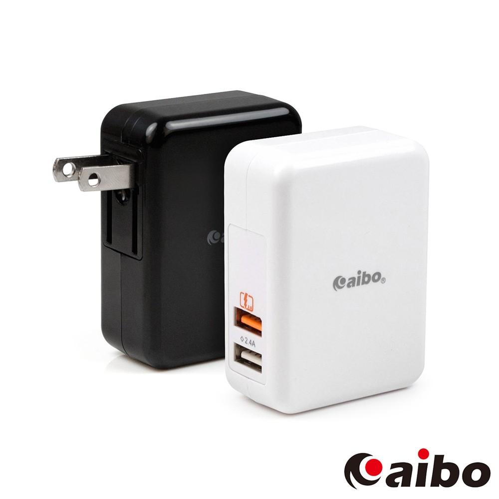 aibo QC2.0 智能5V/9V/12V 雙USB快速充電器 兩埠 2.4A 5V/9V/12V 【現貨】