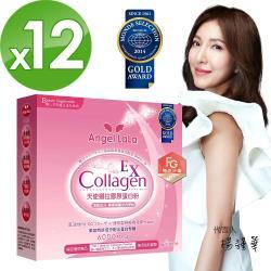 Angel LaLa 天使娜拉_EX膠原蛋白粉 牛奶風味 日本專利蛋白聚醣 楊謹華代言(15包/盒x12盒)