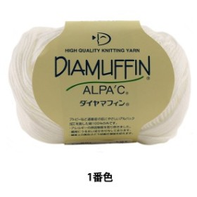 春夏毛糸 『DIAMUFFIN(ダイヤマフィン) 1(白)番色』 DIAMONDO ダイヤモンド