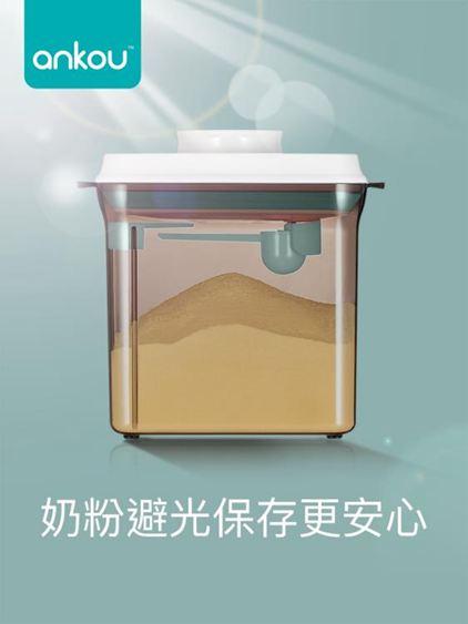 【刮平】安扣ANKOU奶粉罐奶粉盒密封罐防潮便攜大容量米粉罐盒子