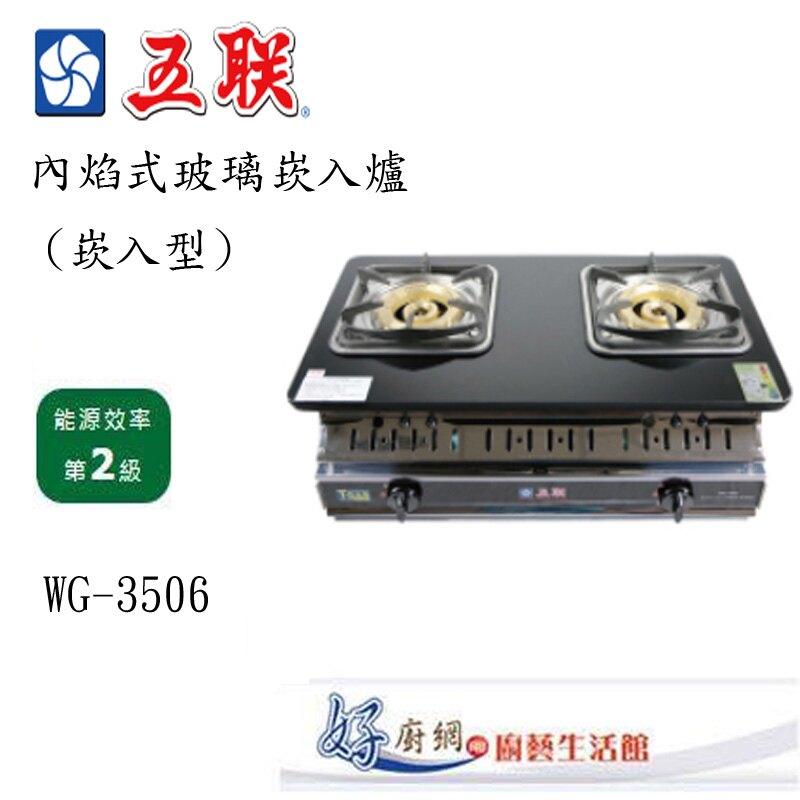 WG-3506 內燄式玻璃崁入爐 (崁入型)
