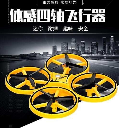 現貨 四軸操控 飛行器 手錶遙控 手勢遙控 無人機  懸浮飛行器 飛行機 感應飛行器 野外俱樂部